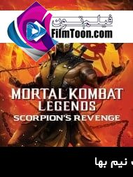 دانلود فیلم Mortal Kombat Legends 2020