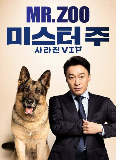 Mr. Zoo: The Missing VIP 2020